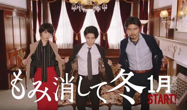 Momikeshite fuyu: wagaya no mondai nakatta koto ni (2018)