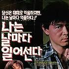 Naneun nalmada ileoseonda (1990)