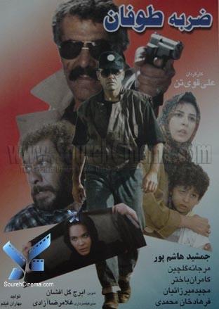 Zarbe-ye Toofan (1994)
