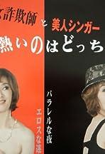 Onna sagi-shi to bijin singer: O-atsui no wa dotchi?