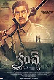 Kanche Hindi