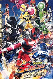 Uchû Sentai Kyurenjâ Poster - TV Show Forum, Cast, Reviews