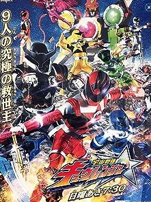 Uchu Sentai Kyurangerขบวนการคิวเรนเจอร์