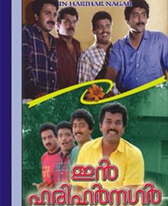 Siddique In Harihar Nagar Movie