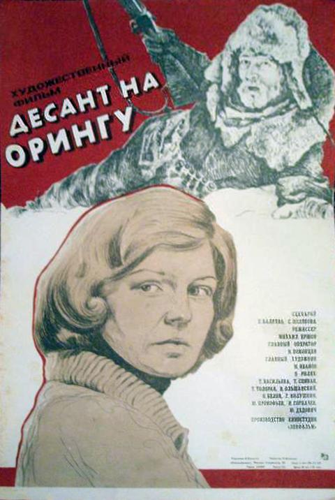 Desant na Oringu ((1980))