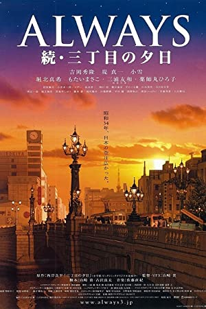 Always Sunset on Third Street 2 (2007): ถนนสายนี้ หัวใจไม่เคยลืม 2