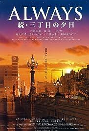Always zoku san-chôme no yûhi(2007) Poster - Movie Forum, Cast, Reviews