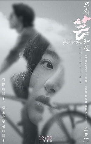 Zhi You Yun Zhi Dao
