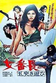 Sukeban: Tamatsuki asobi Poster