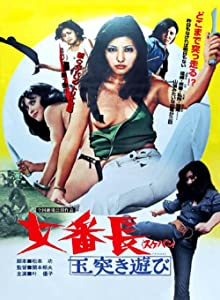 Sukeban: Tamatsuki asobi in hindi movie download