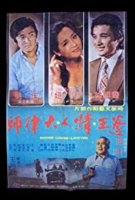 Shou zu qing shen (1978)