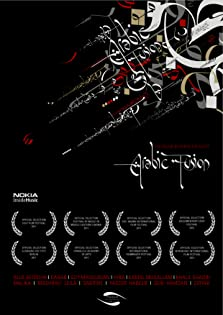 Arabic Fusion: The Sound Between the Notes (2011)