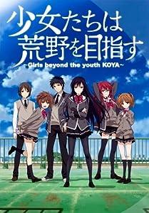 Full movie mkv download Yume o S Shojo [1280x800]