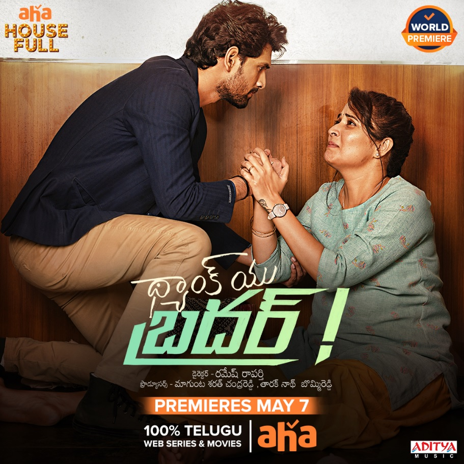 Thank You Brother 2021 Telugu 720p HDRip ESub 1.1GB Download