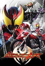 Kamen Rider Kiva Poster