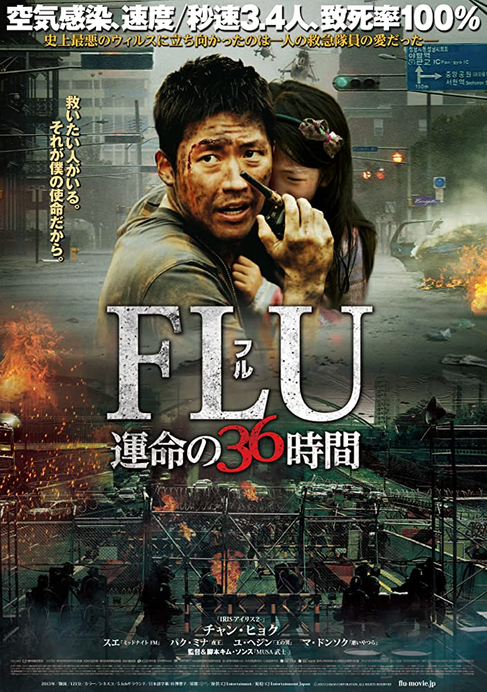 The Flu (2013) (CoronaV2) BluRay 720p ( Gamgi / 감기 ) Full Movie (In Korean) With English Subtitles