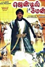 Gentleman (1993) Poster