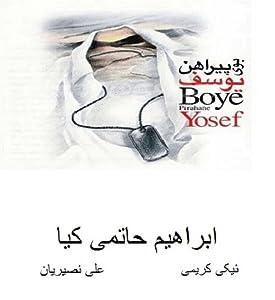 Psp full movie downloads Booy-E Pirahan-E Yusef [hd1080p]