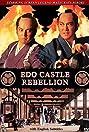 The Great Shogunate Battle (1991) Poster