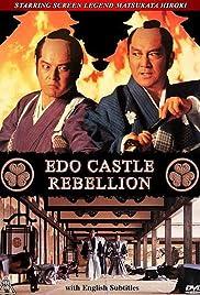 Бунт в замке Эдо