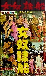 Movies downloading site for utorrent Onna dorei-sen [mpeg]