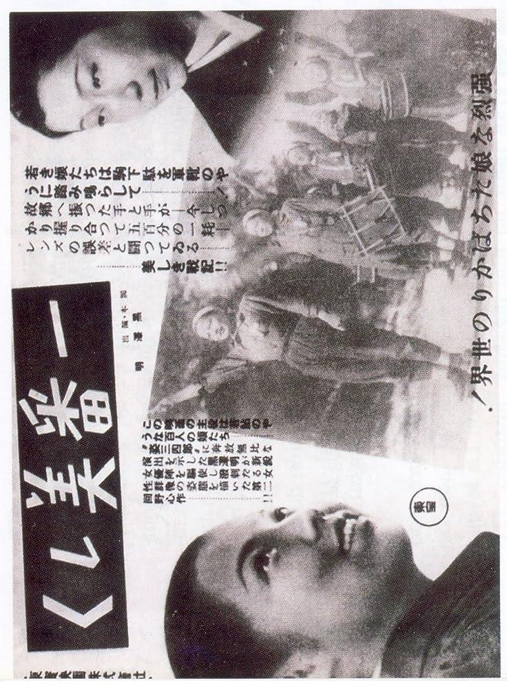 Ichiban utsukushiku (1944)
