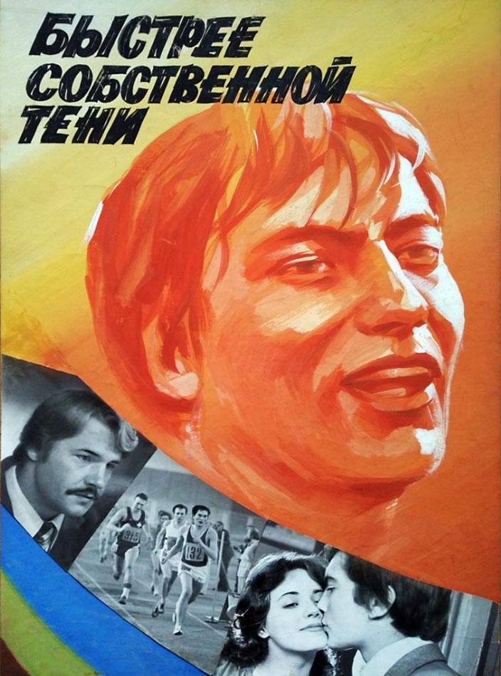 Bystree sobstvennoy teni ((1980))