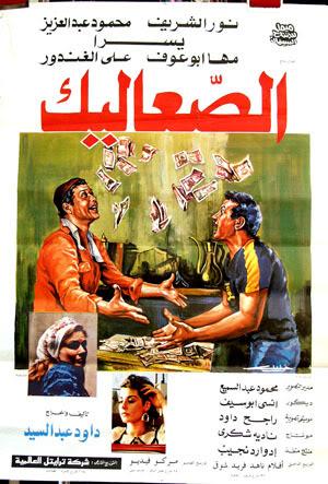 Al-sa Alik ((1985))