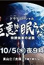 Kyoaku wa nemurasenai: Tokusô Kenji no gyakushû