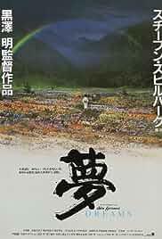 Watch Movie Dreams (1990)