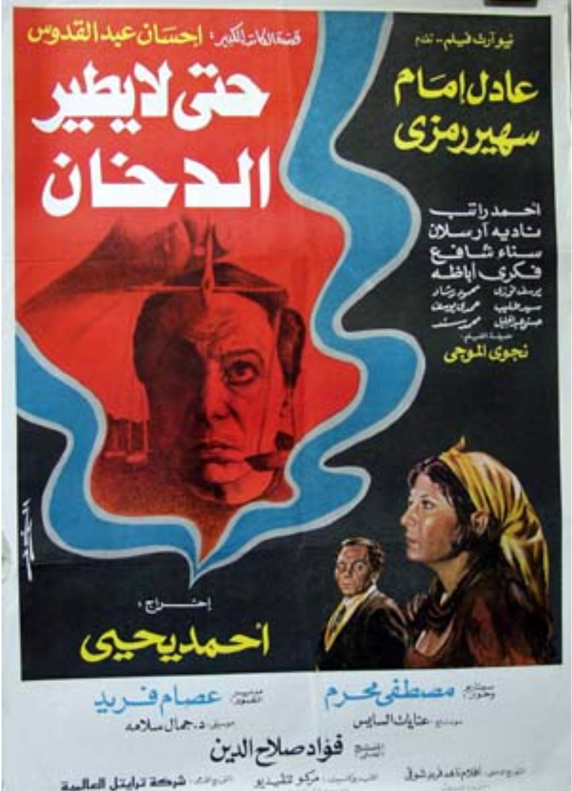FILM IRHABI TÉLÉCHARGER AL