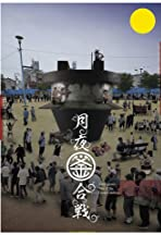 The Kamagasaki Cauldron War