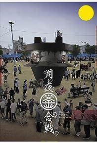 Primary photo for The Kamagasaki Cauldron War