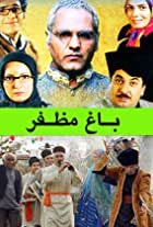 Baaghe Mozaffar