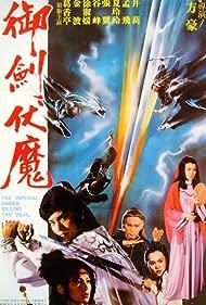 Yu jian fu mo (1981)