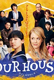 Our House Poster
