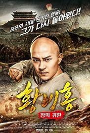 Return of the King Huang Feihong Poster