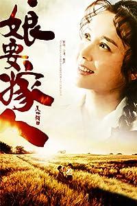 Watch free movie new Niang yao jia ren China [h.264]