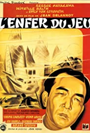 Gambling Hell (1942) with English Subtitles on DVD on DVD