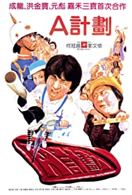 'A' gai wak (1983)