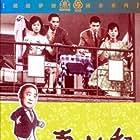 Nan bei he (1961)