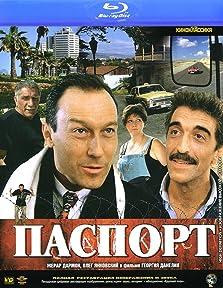 Pasport (1990)