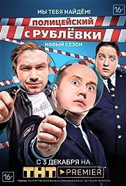 Politseyskiy s Rublyovki. My tebya naydyom Poster