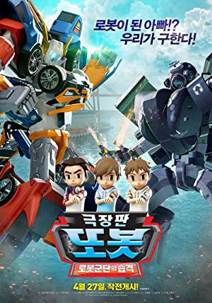 Tobot Movie: Attack of Robot Force
