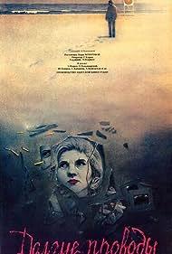 Dolgie provody (1971)