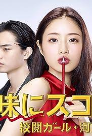 Jimi ni Sugoi! Kôetsu Girl Kôno Etsuko Poster