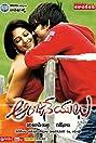 Anjaneyulu (2009) Poster