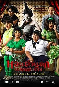 Hor taew tak 2 (2009)