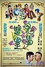Gwai ma seung sing (1974) Poster
