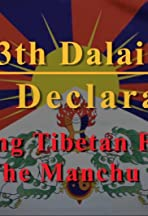 The 13th Dalai Lama - 1913 Declaration